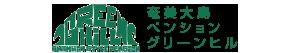 奄美大島ペンショングリーンヒル