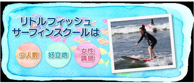 サーフィンスクールメインイメージ